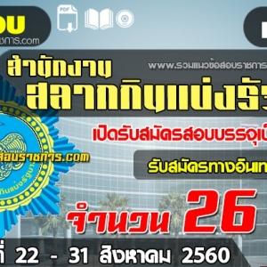 ภาค ก. !!! ไม่ต้อง สมัครได้เลย เปิดรับสมัครสอบบรรจุ จำนวน 26 อัตรา รับสมัครทางอินเทอร์เน็ต ตั้งแต่วันที่ 22 - 31 สิงหาคม 2560