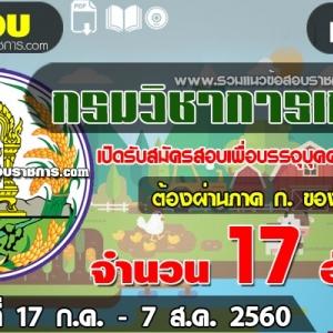 โอกาส!!! สำหรับจอมยุทธ ที่ผ่านภาค ก. เปิดรับสมัครสอบ กรมวิชาการเกษตร จำนวน 17 อัตรา วันที่ 17 กรกฎาคม - 7 สิงหาคม 2560