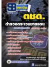สุดยอดแนวข้อสอบตำรวจไทย ตำรวจตระเวนชายแดน ตชด. อัพเดทในปี2560