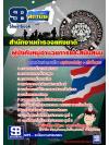 สุดยอดแนวข้อสอบงานราชการไทย นายสิบตำรวจ ผู้บังคับหมู่อำนวยการและสนับสนุน บุคคลภายนอก อัพเดทในปี2560