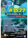 สุดยอดแนวข้อสอบตำรวจไทย ตำรวจสัญญาบัตร นักวิทยาศาสตร์ สบ1 อัพเดทในปี2560