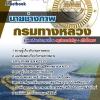 แนวข้อสอบราชการ กรมทางหลวง ตำแหน่งช่างภาพ อัพเดทใหม่ 2560