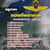 หนังสือสอบครูภาษา กองทัพอากาศ คัดกรองมาอย่างดี