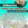 แนวข้อสอบราชการ นักสันทนาการ ท้องถิ่น อัพเดทใหม่ 2560