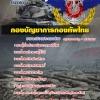 แนวข้อสอบ กองทัพไทย กองบัญชาการกองทัพไทย อัพเดทใหม่ 2560