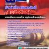 ((NEW))แนวข้อสอบราชการ กรมบังคับคดี ตำแหน่งเจ้าหน้าที่การเงินและบัญชี อัพเดทใหม่ 2560