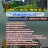 สุดยอดแนวข้อสอบงานราชการไทย นักพัฒนาชุมชน 3 ท้องถิ่น อัพเดทในปี2560