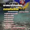 แนวข้อสอบ กองทัพไทย ตำแหน่งเจ้าหน้าที่จัดเลี้ยง อัพเดทใหม่ 2560