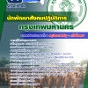 แนวข้อสอบ กทม. สำนักงานคณะกรรมการข้าราชการกรุงเทพมหานคร ตำแหน่งนักพัฒนาสังคมปฏิบัติการ อัพเดทใหม่ 2559