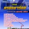 แนวข้อสอบราชการ นักบัญชี กรมธนารักษ์ อัพเดทใหม่ 2560