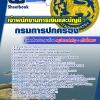 สุดยอดแนวข้อสอบงานราชการไทย เจ้าพนักงานการเงินและบัญชี กรมการปกครอง อัพเดทในปี2560