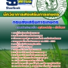 แนวข้อสอบ กรมส่งเสริมการเกษตร ตำแหน่งนักวิชาการส่งเสริมการเกษตร อัพเดทใหม่ 2560