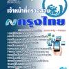 แนวข้อสอบราชการ ธนาคารกรุงไทย ตำแหน่งเจ้าหน้าที่ตรวจสอบ อัพเดทใหม่ 2560