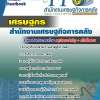 แนวข้อสอบเก่าเศรษฐกร สำนักงานเศรษฐกิจการคลัง อัพเดทใหม่ 2560