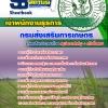 สุดยอดแนวข้อสอบงานราชการไทย เจ้าพนักงานธุรการ กรมส่งเสริมการเกษตร อัพเดทในปี2560