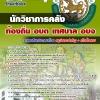 แนวข้อสอบราชการ นักวิชาการคลัง ท้องถิ่น อัพเดทใหม่ 2560