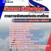 หนังสือสอบครบทุกเนื้อหา วิทยากร (สิ่งแวดล้อม) การทางพิเศษแห่งประเทศไทย กทพ. คัดสรรมาเพื่อทุกคน