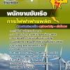 รวมแนวข้อสอบเก่าที่ออกบ่อยๆ พนักงานขับเรือ กฟผ. การไฟฟ้าฝ่ายผลิตแห่งประเทศไทย update ทุกๆครั้งที่เปิดสอบ