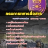 แนวข้อสอบราชการ กรมการทหารสื่อสาร ตำแหน่งนายทหารชั้นประทวน อัพเดทใหม่ 2560