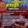 [EBOOK] #สุดยอดแนวข้อสอบตำรวจไทย ตำรวจพิสูจน์หลักฐาน จุลชีววิทยา อัพเดทในปี2561