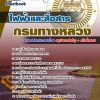 แนวข้อสอบราชการ กรมทางหลวง ตำแหน่งพนักงานไฟฟ้าและสื่อสาร อัพเดทใหม่ 2560