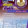 แนวข้อสอบรัฐวิสาหกิจ กฟภ. การไฟฟ้าส่วนภูมิภาค ตำแหน่งเศรษฐกร อัพเดทใหม่ 2560