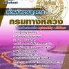 แนวข้อสอบราชการ กรมทางหลวง ตำแหน่งเจ้าพนักงานธุรการ อัพเดทใหม่ 2560