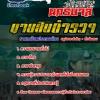 สุดยอดแนวข้อสอบตำรวจไทย นายสิบตำรวจ นครบาล อัพเดทในปี2560