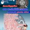 ++แม่นๆ สุดยอดแนวข้อสอบตำรวจไทย ตำรวจสัญญาบัตร รอง สว.ทำหน้าที่ประมวลผล อัพเดทในปี2560