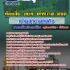 สุดยอดแนวข้อสอบงานราชการไทย เจ้าพนักงานเทศกิจ ท้องถิ่น อัพเดทในปี2560