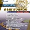 แนวข้อสอบราชการ กรมทางหลวง ตำแหน่งเลขานุการ อัพเดทใหม่ 2560