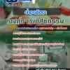 สุดยอดแนวข้อสอบงานราชการไทย ฝ่ายผลิตยา องค์การเภสัชกรรม อัพเดทในปี2560
