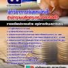 แนวข้อสอบราชการ ปลัดกระทรวงการคลัง ตำแหน่งนักวิชาการเงินและบัญชี อัพเดทใหม่ 2560