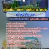 สุดยอดแนวข้อสอบงานราชการไทย เจ้าหน้าที่ประปา ท้องถิ่น อัพเดทในปี2560