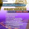 แนวข้อสอบราชการ กรมทางหลวง ตำแหน่งนักวิเคราะห์นโยบายและแผน อัพเดทใหม่ 2560