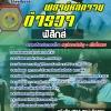 [EBOOK] สุดยอดแนวข้อสอบตำรวจไทย ตำรวจพิสูจน์หลักฐาน ฟิสิกส์ อัพเดทในปี2560