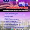 แนวข้อสอบราชการ ธนาคารแห่งประเทศไทย ตำแหน่งนิติกร อัพเดทใหม่ 2560