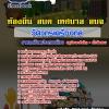 สุดยอดแนวข้อสอบงานราชการไทย วิศวกรเครื่องกล ท้องถิ่น อัพเดทในปี2560