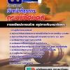 ((NEW))แนวข้อสอบราชการ กรมบังคับคดี ตำแหน่งเจ้าหน้าที่ธุรการ อัพเดทใหม่ 2560