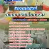 สุดยอดแนวข้อสอบงานราชการไทย นักประชาสัมพันธ์ องค์การเภสัชกรรม อัพเดทในปี2560