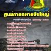 แนวข้อสอบราชการ ศูนย์การทหารปืนใหญ่ อัพเดทใหม่ 2560