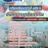 สุดยอดแนวข้อสอบงานราชการไทย พนักงานวิทยาศาสตร์ ระดับ3 องค์การเภสัชกรรม อัพเดทในปี2560