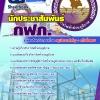 แนวข้อสอบรัฐวิสาหกิจ กฟภ. การไฟฟ้าส่วนภูมิภาค ตำแหน่งนักประชาสัมพันธ์ อัพเดทใหม่ 2560