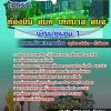 หนังสือสอบสุดยอดแนวข้อสอบงานราชการไทย พัฒนาชุมชน 1 ท้องถิ่น อัพเดทในปี2560