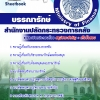 แนวข้อสอบราชการ ปลัดกระทรวงการคลัง ตำแหน่งบรรณารักษ์ อัพเดทใหม่ 2560