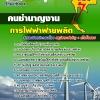 แนวข้อสอบเก่าที่ออกบ่อยๆ คนชำนาญงาน กฟผ. กฟผ. การไฟฟ้าฝ่ายผลิตแห่งประเทศไทย update ทุกๆครั้งที่เปิดสอบ