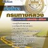 แนวข้อสอบราชการ กรมทางหลวง ตำแหน่งช่างโยธา อัพเดทใหม่ 2560