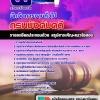 ((NEW))แนวข้อสอบราชการ กรมบังคับคดี ตำแหน่งนักจัดการงานทั่วไป อัพเดทใหม่ 2560
