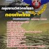 แนวข้อสอบรัฐวิสาหกิจ กองทัพไทย ตำแหน่งกลุ่มงานวิศวกรโยธา อัพเดทใหม่ 2560