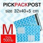 TYPE 04 PICKPACKPOST ถุงไปรษณีย์ Little Blue 500 ใบ